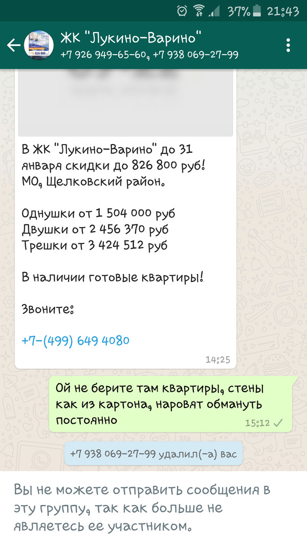 ��� �������� �� ������ � WhatsApp whatsapp, ����, ��������, ���������, ���