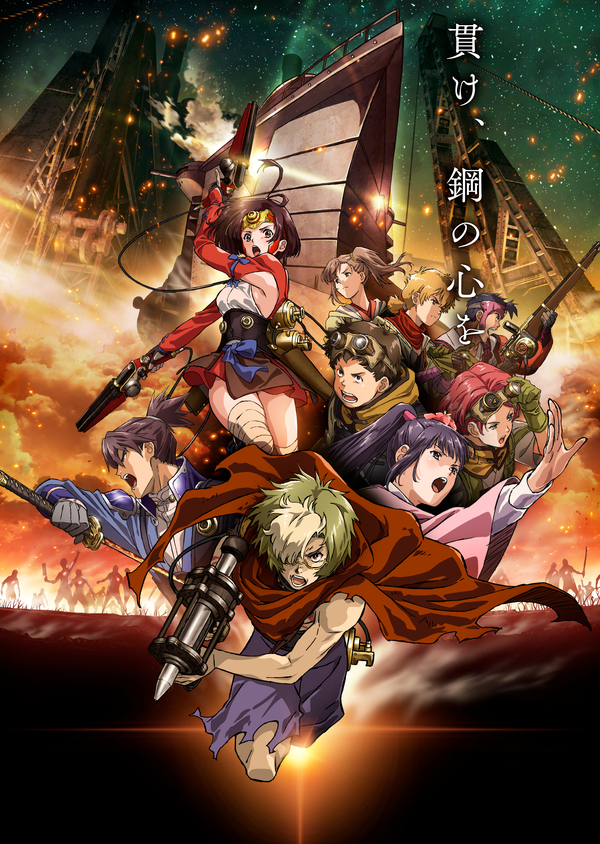 Kabaneri of the Iron Fortress OST Grenzlinie  YouTube