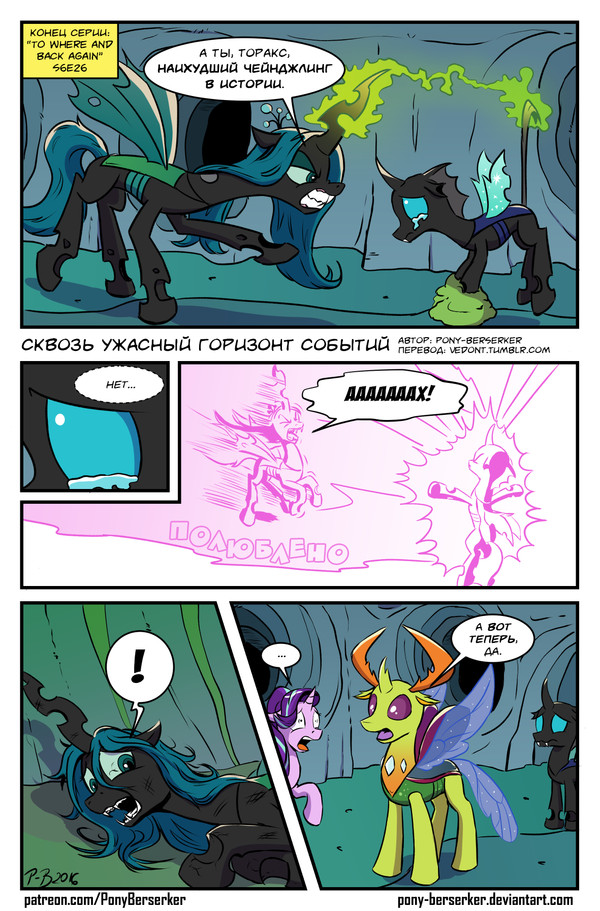 [�������] ������ ������� �������� ������� �������, �������, my little pony, thorax, Queen Chrysalis