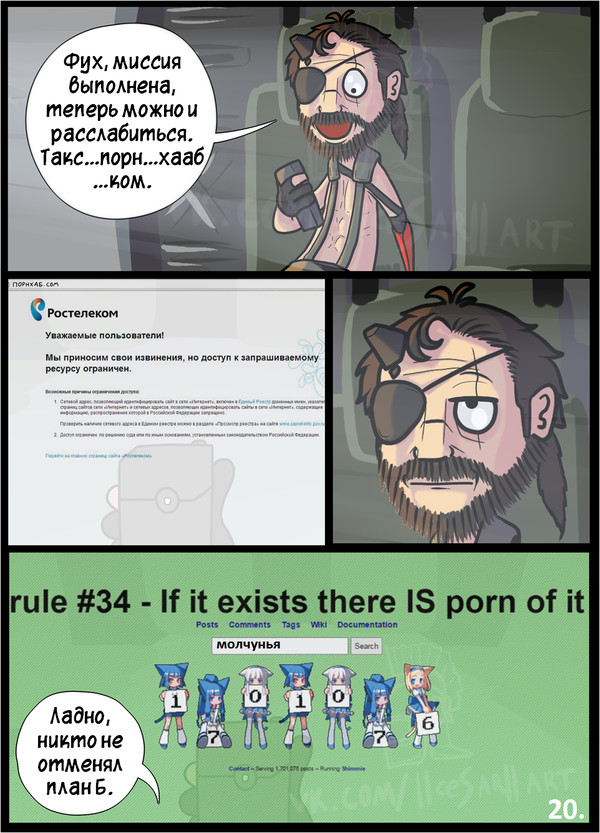 "Операция ""WHOOOO!?"" ч.20 llceSarll, Random Game Comics, MGSV: TPP, Metal Gear Solid, Игры, Комиксы"