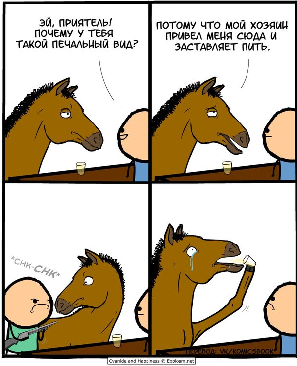Why the long face? ВКонтакте, лошадь, long face, Cyanide and happiness, анекдот