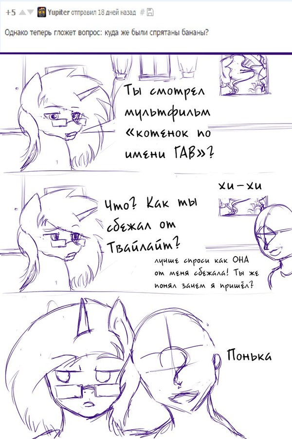 Аск Блог часть 4 my little pony, nightmare moon, mlp oc ask blog, Original Character, RuanShi, длиннопост