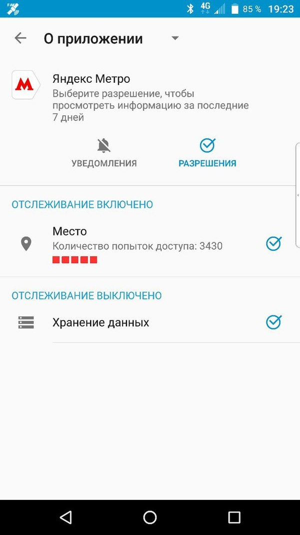 Навигация в метро, логике нет предела! яндекс, метро, android, gps, location, yandex metro