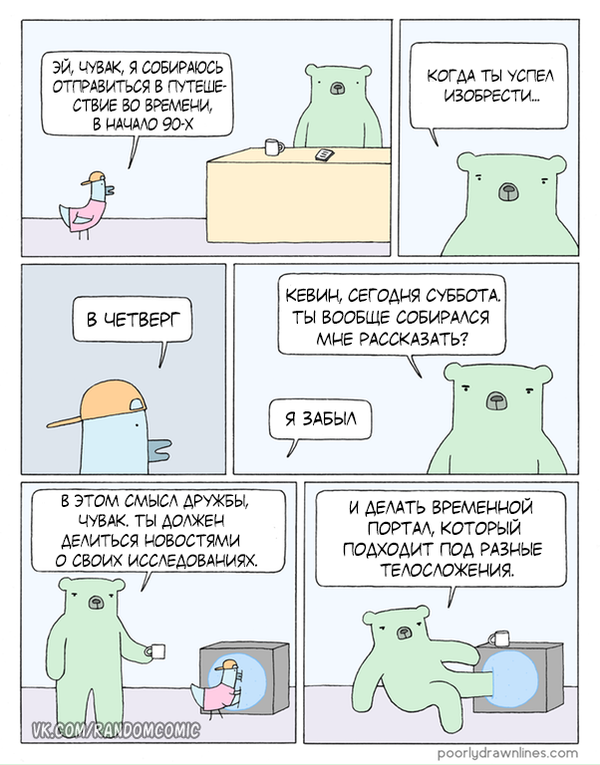 Временной Портал poorly drawn lines, Комиксы