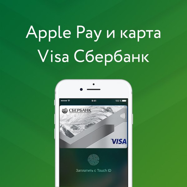 Apple Pay и карта Visa Сбербанк сбербанк, apple pay
