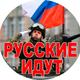 Аватар пользователя Russkie.idut