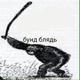 Аватар пользователя WayNord