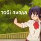 Аватар пользователя AntoshkaTotoshka