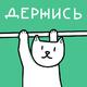 Аватар пользователя DeadPussy