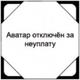 Аватар пользователя EVgenUrich
