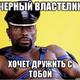 Аватар пользователя bigmamba