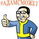 Аватар пользователя adams4p