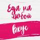 Аватар пользователя edanalyuboivkus