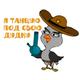 Аватар пользователя DapKUH