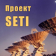 Аватар пользователя SETI.home.v8