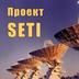 SETI.home.v8