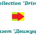 DrivingideaRu