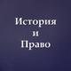 Аватар пользователя HistAndLaw