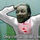 Аватар пользователя Poroshenk0