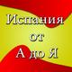 Аватар пользователя SpainBenidorm