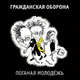 Аватар пользователя PoganayaMolodezh
