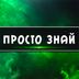 pro100znai