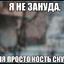 chelovek.zanuda