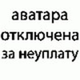 Аватар пользователя Fenix7587