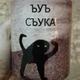 Аватар пользователя OtcheNach