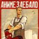 Аватар пользователя AnimeY0b
