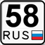 RUS58