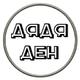 Аватар пользователя dyadden