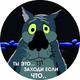 Аватар пользователя shpizzrutten