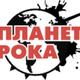 Аватар пользователя planetrock