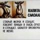 Аватар пользователя CapitanSmolet