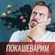 Аватар пользователя Pokashevarim