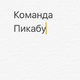 Аватар пользователя GtaVI