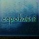 Аватар пользователя copoka618