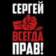 Аватар пользователя Serega0661