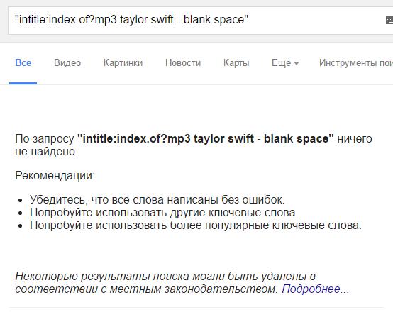 Поиск mp3-файлов в гугле