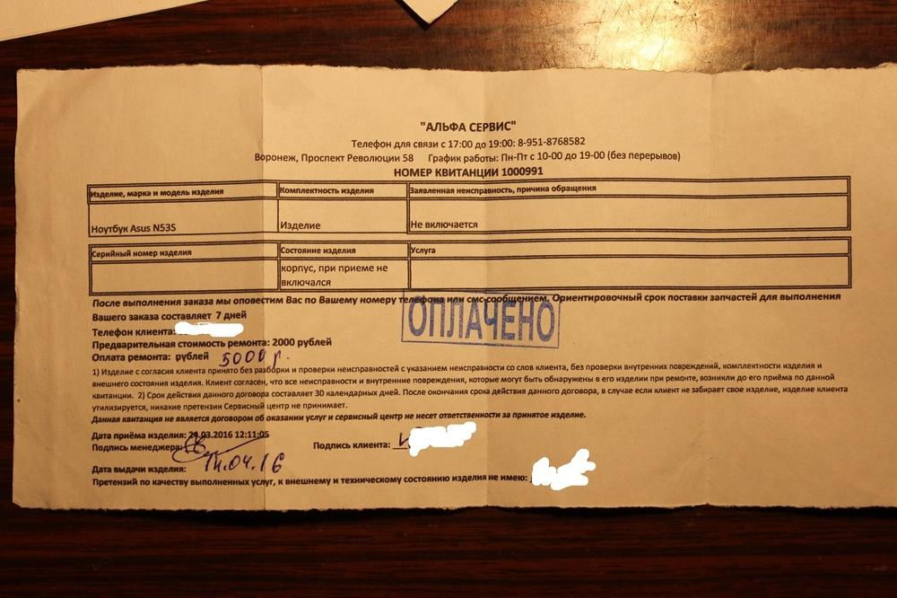 Если при ремонте телефона сделали другую поломку - ремонт в Москве утюг борк с парогенератором цена - ремонт в Москве