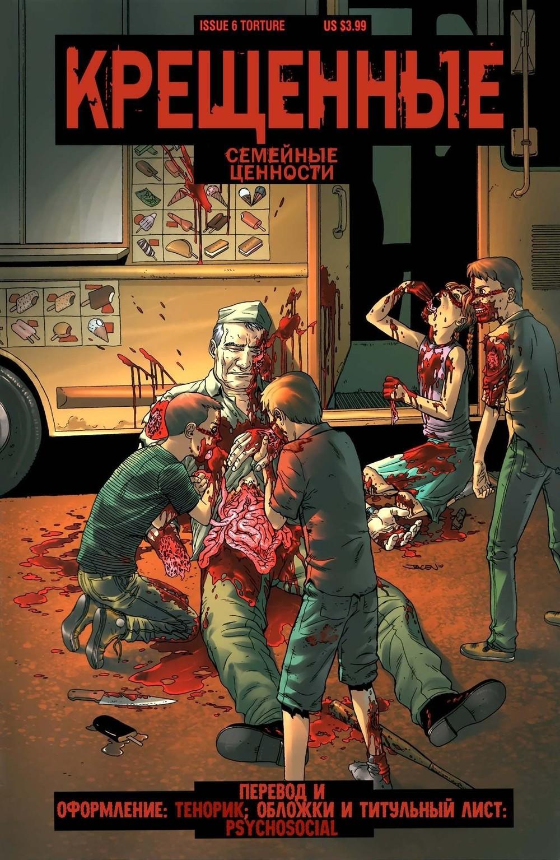 Скачать книгу антология зомби