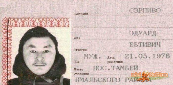 фотографии паспорт страшные на