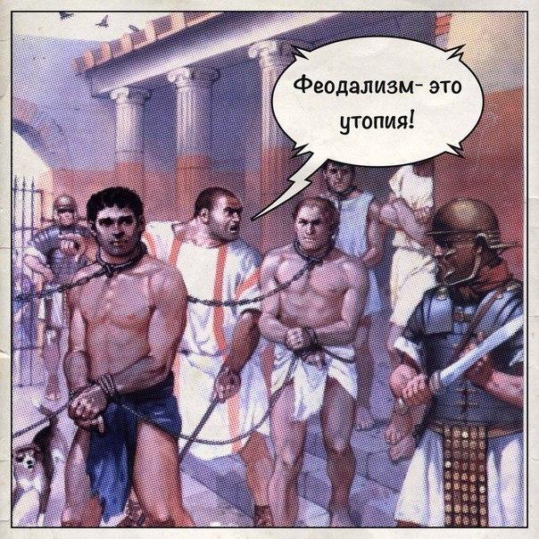 - Feodalizmas tai utopija!...