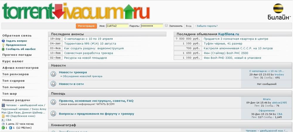 Torrents ufanet ru не могу попасть в локальной