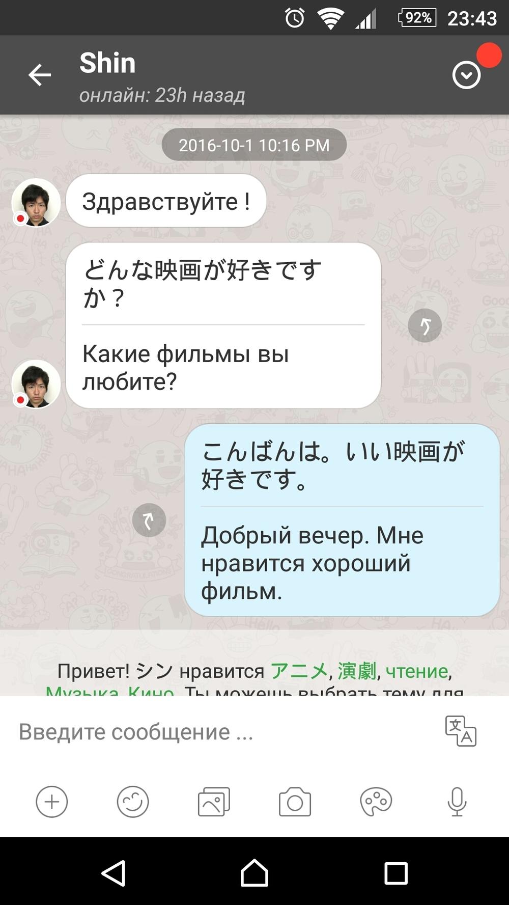Хочу познакомиться с японкой через интернет секс знакомства a подольске