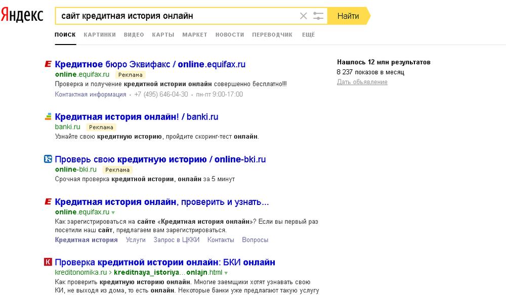 кредитная история украина проверить бесплатно онлайн объясните происхождение в русском языке слов деньги монета рубль копейка платить обществознание