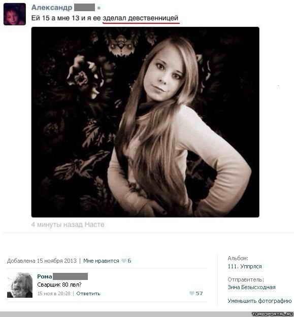 Анекдоты про потерю девственисти фото 107-739