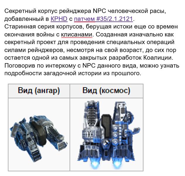 космические рейнджеры hd революция секретное оборудование