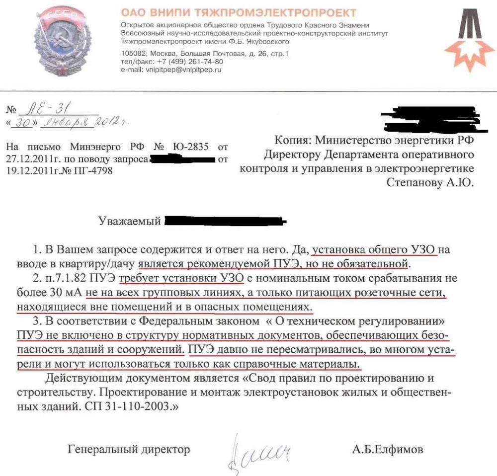Разрешение на подключение электричества на участке московская обл подключение электричества новороссийск